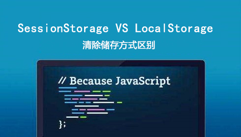 clearStorage,LocalStorage,sessionStorage